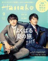 『Hanako』2019年9月号 (2019年7月26日発売号)の表紙に登場する(左から)林遣都、田中圭(C)マガジンハウス