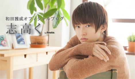 和田雅成オフィシャルブログ 「志高く」