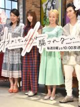 (左から)横澤夏子、飯豊まりえ、Dream Ami、松田凌 (C)ORICON NewS inc.