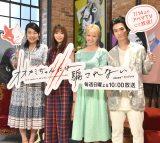 AbemaTV『オオカミちゃんには騙されない』の初回放送前囲み取材に出席した(左から)横澤夏子、飯豊まりえ、Dream Ami、松田凌 (C)ORICON NewS inc.