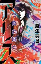 実写化される『今際の国のアリス』のコミックス1巻書影