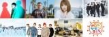 『めざましサマーライブ』出演アーティスト第1弾(上段左から)さなり、ジョナス・ブルー、足立佳奈、Da-iCE(下段左から)M!LK、DOBERMAN INFINITY、ベリーグッドマン
