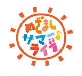 『めざましサマーライブ』は7月27日からスタート