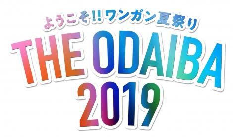 フジテレビ夏の恒例イベント『ようこそ!! ワンガン夏祭り THE ODAIBA 2019』(7月27日〜9月1日)