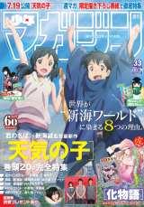 『天気の子』の特集が掲載された『週刊少年マガジン』33号 (C)講談社