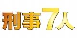 """テレビ朝日、7月期の""""水曜9時""""枠は東山紀之主演『刑事7人』(C)テレビ朝日"""