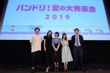 メディアミックス次世代ガールズバンドプロジェクト『BanG Dream!』(バンドリ!)の『夏の大発表会2019』の様子