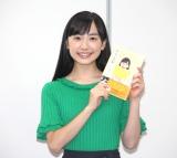 自身初の単行本『まなの本棚』の発売記念会見に出席した芦田愛菜 (C)ORICON NewS inc.