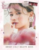 『LARME 041 SEPTEMBER』の表紙を飾る山本舞香
