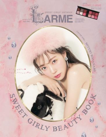 サムネイル 『LARME 041』特別増刊号の表紙を飾る渡辺美優紀