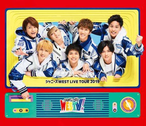 『ジャニーズWEST LIVE TOUR 2019 WESTV!』BD
