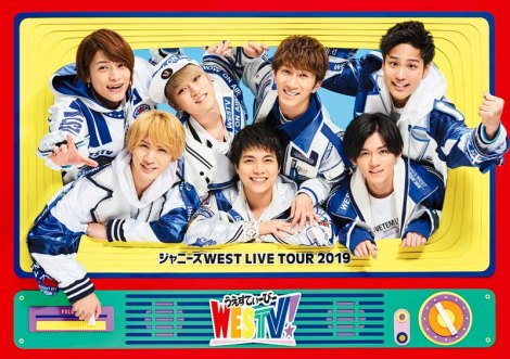 『ジャニーズWEST LIVE TOUR 2019 WESTV!』DVD