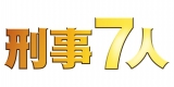 東山紀之『刑事7人』第2話13.1%