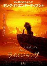 8月9日公開 映画『ライオン・キング』ポスター