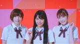 NMB48 21stシングル「母校へ帰れ!」MVより(左から)太田夢莉、白間美瑠、吉田朱里(C)NMB48