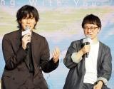 映画『天気の子』の製作報告会見に出席した(左から)野田洋次郎、新海誠監督 (C)ORICON NewS inc.