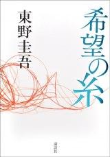 東野圭吾『希望の糸』(講談社/7月5日発売)