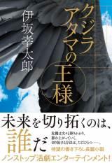伊坂幸太郎『クジラアタマの王様』(NHK出版/7月9日発売)