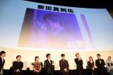 公式サイト上でも伏せられていた宗太役を新田真剣佑が演じていたことが発表された (C)ORICON NewS inc.