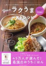 Yuuのレシピ本『誰にでもできる簡単なコツでいつものおかずがごちそうに Yuuのラクうま ベストレシピ』(扶桑社)が、7/22付週間BOOKランキング5位に初登場