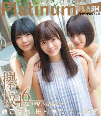『Platinum FLASH Vol.10』裏表紙