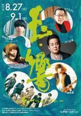 立川談春35周年記念公演『玉響〜tamayura〜』に5組のアーティストがゲスト出演