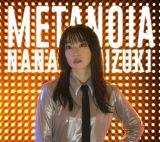 水樹奈々 シングル「METANOIA」(7月17日発売)ジャケット写真