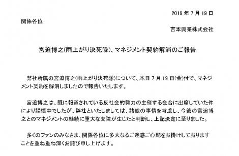 吉本興業が報道各社に送信した文書 (C)ORICON NewS inc.