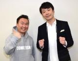 かまいたち(山内健司、濱家隆一) (C)ORICON NewS inc.