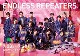 男劇団 青山表参道X 第2回公演「ENDLESS REPEATERS -エンドレスリピーターズ-」