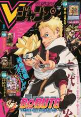 Vジャンプで移籍連載をスタートさせた漫画『BORUTO』=Vジャンプ9月号表紙 (C)Vジャンプ2019年9月号/集英社