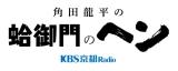 KBS京都『角田龍平の蛤御門のヘン』番組ロゴ