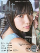 日向坂46・河田陽菜が初の雑誌単独表紙を務めた『blt graph.vol.45』(東京ニュース通信社/10日発売)が、7/22付週間BOOKランキングのジャンル別「写真集」1位を獲得
