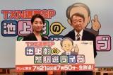 テレビ東京の選挙特番『TXN選挙SP 池上彰の参院選ライブ』7月21日生放送(C)テレビ東京