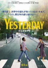 『イエスタデイ』ポスター(日本公開10月11日)(C)Universal Pictures