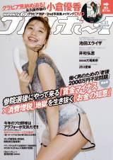 『週刊プレイボーイ』31号表紙