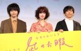ドラマ『凪のお暇』に出演する(左から)中村倫也、黒木華、高橋一生 (C)ORICON NewS inc.