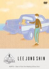 イ・ジョンシン(from CNBLUE)DVD『4GIFTS 〜 Best of Solo Fan Meeting & Blue Orion』(BOICE盤・9月25日発売)