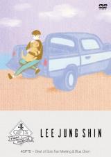 イ・ジョンシン(from CNBLUE)DVD『4GIFTS 〜 Best of Solo Fan Meeting & Blue Orion』(通常盤・9月25日発売)