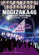 『NOGIZAKA46 Live in Shanghai 2019』告知ポスター