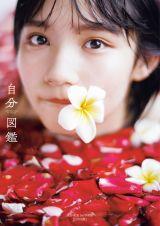 矢作萌夏1st写真集『自分図鑑』通常版版表紙