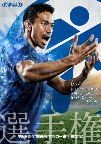 「第98回全国高校サッカー選手権大会」の応援リーダーに長友佑都が決定 (C)日本テレビ