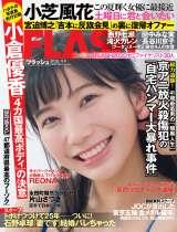 『FLASH』7月23日発売号表紙(C)光文社/週刊FLASH