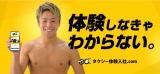 新サービス「タクシー体験入社.com」のイメージキャラクターに起用された武尊選手