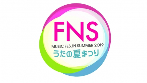 『FNSうたの夏まつり』番組ロゴ