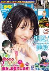『週刊少年マガジン』34号表紙