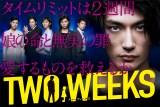 カンテレ・フジテレビ系連ドラ『TWO WEEKS』ポスタービジュアル(C)カンテレ