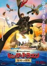 ドリームワークス『ヒックとドラゴン 聖地への冒険』(12月20日公開)(C) 2019 DreamWorks Animation LLC.  All Rights Reserved.