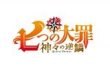 テレビアニメ『七つの大罪 神々の逆鱗』のロゴタイトル (C)鈴木央・講談社/「七つの大罪 神々の逆鱗」製作委員会