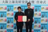 大阪上海友好交流大使任命式(写真左から)コブクロの小渕健太郎、黒田俊介